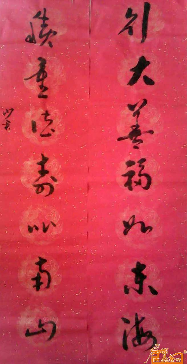 作品75-福如东海